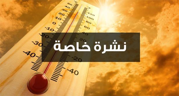 نشرة انذارية.. موجة حر ما بين 42 و 48 درجة بعدد من مناطق المملكة